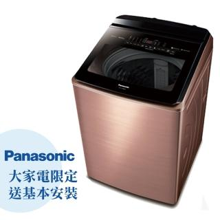 【Panasonic 國際牌】22公斤變頻溫水洗脫直立式洗衣機—薔薇金(NA-V220EBS-B)