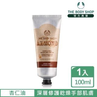 【THE BODY SHOP】杏仁油嫩膚雙效護手霜(100ML)