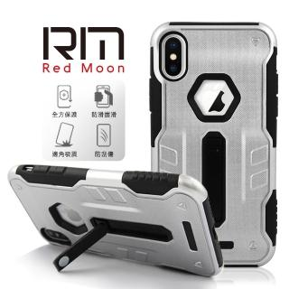 【RedMoon】APPLE iPhone Xs / iPhone X 神盾耐衝擊立架手機殼(iPXs/iPX)