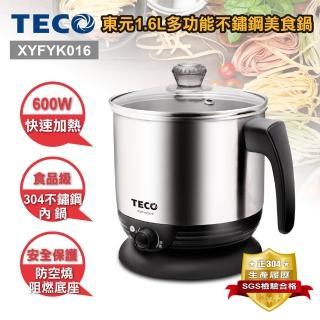 【TECO 東元】1.6L多功能不鏽鋼美食鍋(XYFYK016)
