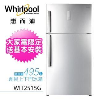 【Whirlpool 惠而浦】495L◆創易上下門冰箱◆鈦金鋼(WIT2515G)