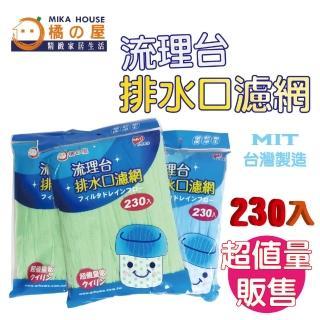 【橘之屋】流理台排水口濾網-超值230入(排水口清潔)