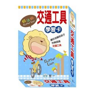 【世一】奶油獅學習卡(交通工具)