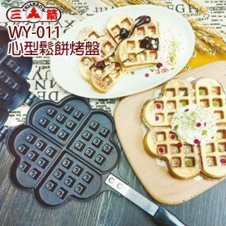 【三箭牌】心型鬆餅烤盤(WY-011)