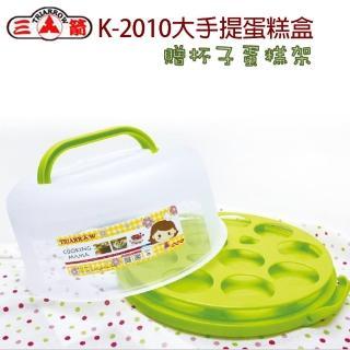 【三箭牌】大手提蛋糕盒(K-2010 顏色隨機出貨)
