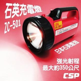 【好眼光】ZC-501石英充電燈(石英提燈.手電筒.工作燈.露營燈.手提燈)