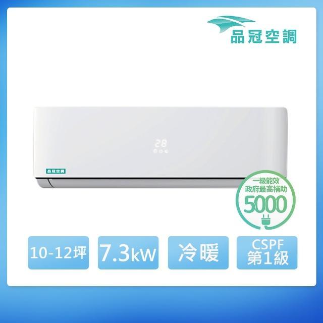 【好禮送★品冠】10-12坪變頻冷暖分離式冷氣(MKA-72MV/KA-72MV)