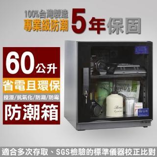 【長暉】可調式數字顯示 CH-168S-60 全數位 60公升 晶片除濕 電子防潮箱(電子防潮箱)