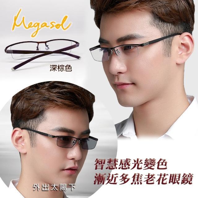 【MEGASOL】斯文青中性眉框漸進多焦老花眼鏡變色墨鏡太陽眼鏡(氣質書生半框-5BS-BR深棕色)
