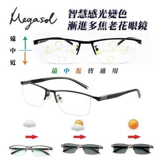 【MEGASOL】斯文青中性眉框漸進多焦老花眼鏡變色墨鏡太陽眼鏡(氣質書生半框-5BS-BK黑色)