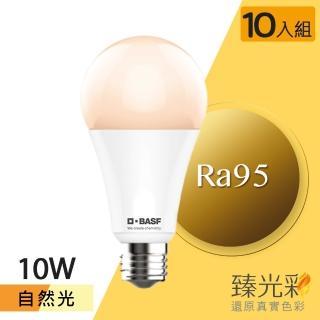 【臻光彩】LED燈泡10W 小橘美肌_自然光10入(Ra95 /德國巴斯夫專利技術)