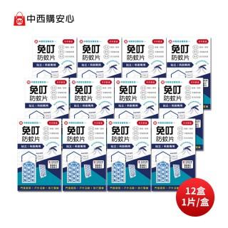 【中西】免叮防蚊片*12盒(美觀好攜帶/可站立、可吊掛)