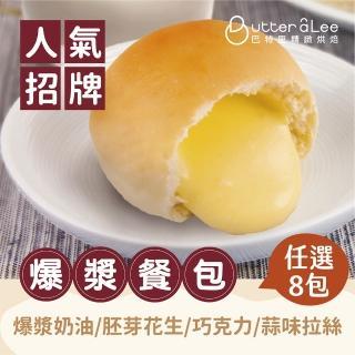 【巴特里】招牌爆漿餐包任選8大包/80入(多種口味組合)
