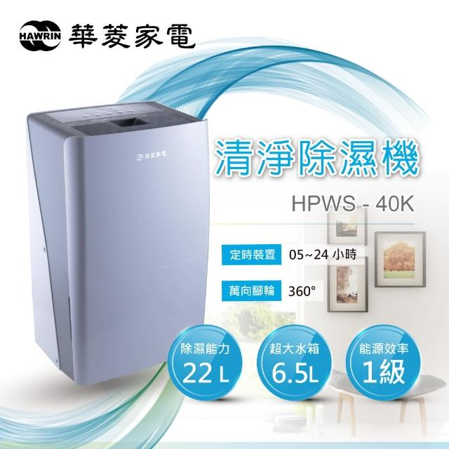 【Hawrin 華菱】22公升★高效能★大坪數清淨除濕機(HPWS-40K)