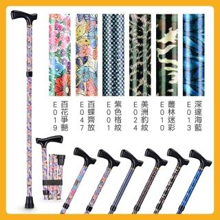 【光星NOVA】鋁製折疊拐杖 玩美繽紛系列 3010AX(單支 共6色可選)