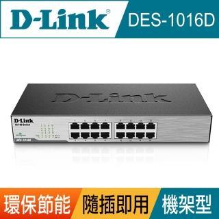 【D-Link】友訊★DES-1016D_16埠桌上型乙太網路交換器