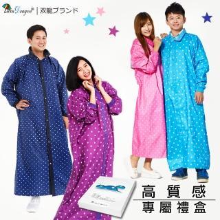【雙龍牌】台灣無毒素材_星晴日系前開式雨衣(星星圓點前開雨衣防水連身雨衣EK4234)