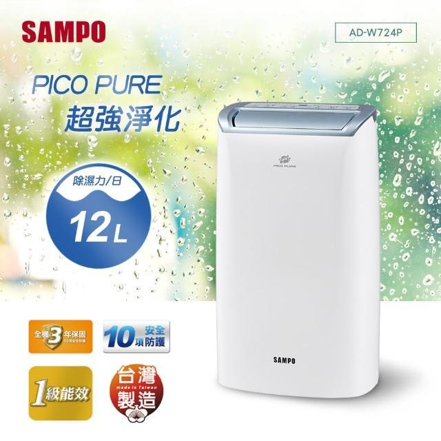【SAMPO 聲寶】12L 全效淨化空氣清淨除濕機(AD-W724P)