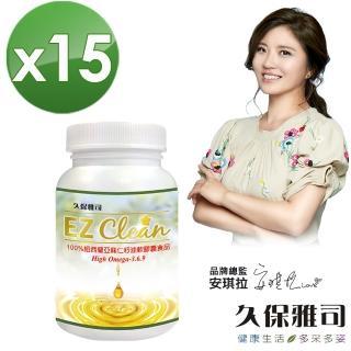 【久保雅司】EZClean100%紐西蘭天然亞麻仁籽油軟膠囊(60粒*15)/