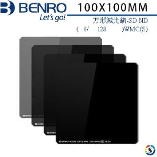 【BENRO百諾】方形減光鏡-SD ND 8/128/  WMC S-100X100MM(勝興公司貨)