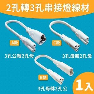串接燈專用一體式2孔轉3孔連接線(LED串接線/轉接頭)