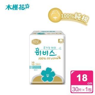 【木槿花】草本衛生棉-純棉時光護墊加長(18cm/30片)