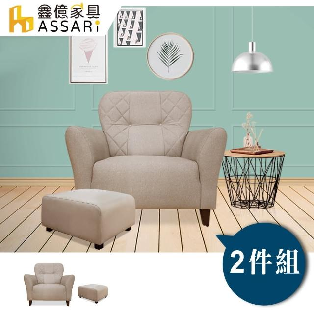【ASSARI】安井單人座貓抓皮獨立筒沙發(含椅凳)