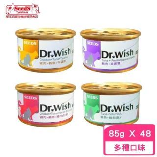 【Seeds 聖萊西】《Dr.wish 愛貓調整配方》貓罐 85g(48罐組)