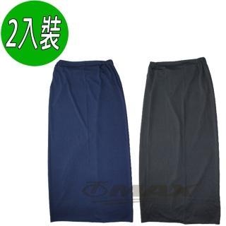 【OMAX】多功能透氣防曬裙-2入(顏色隨機)