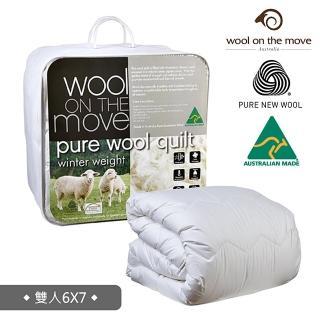 【澳洲Wool on the Move】國際羊毛局認證100%純羊毛被雙人加厚加重款3.8公斤(雙人標準6x7)