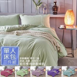 【A-nice】加厚磨毛床包被套三件組(單人/多款顏色任選)