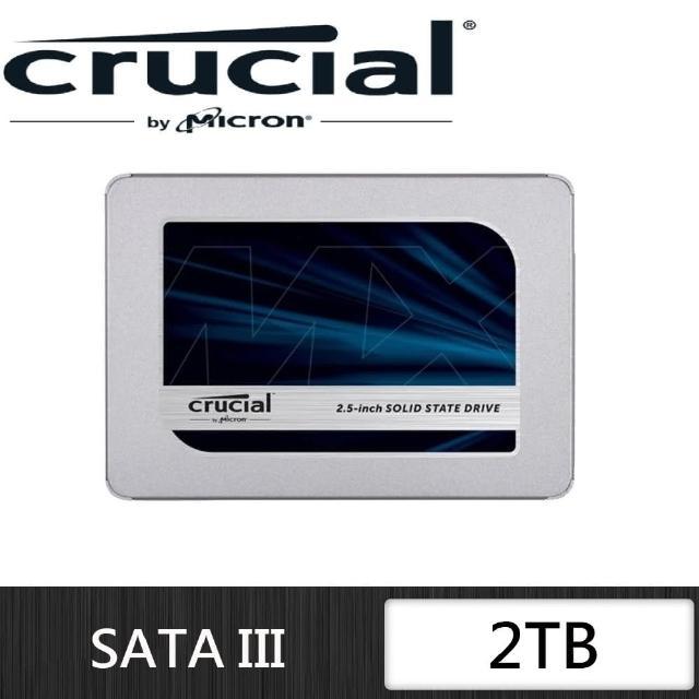 【Micron 美光】Crucial MX500 2TB SSD 2.5吋固態硬碟
