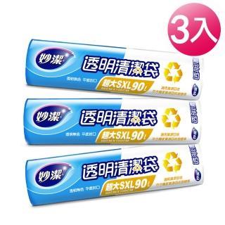 【妙潔】透明清潔袋-超值3入組(SXL/86×100cm)