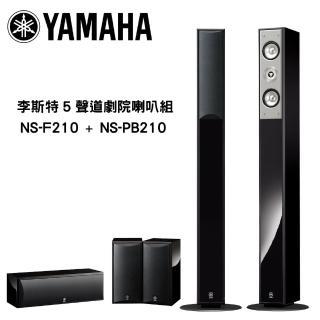 【YAMAHA 山葉】李斯特 5聲道家庭劇院喇叭組(NS-F210+NS-PB210)
