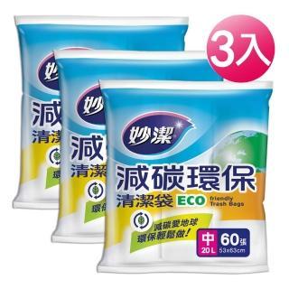 【妙潔】減碳環保清潔袋-超值3入組(中/65×53cm)
