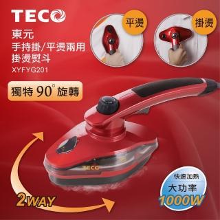 【TECO 東元】手持式掛/平燙兩用掛燙熨斗(XYFYG201)