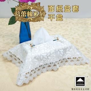 【LASSLEY】葛蕾絲-面紙盒套-平面盒(花邊 面紙 衛生紙 盒套 紙巾 ALBANI 德國進口 台灣製造)