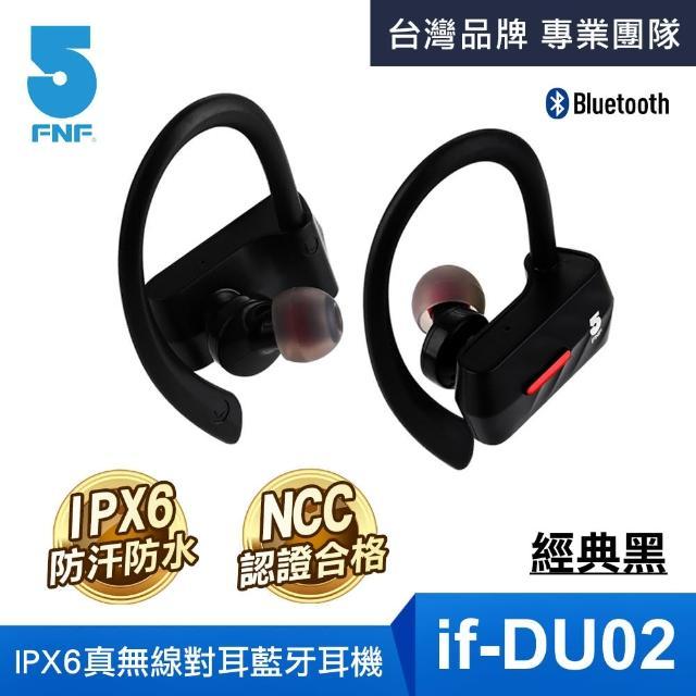 【ifive】IPX6真無線雙耳藍牙耳機(經典黑/蘋果綠)