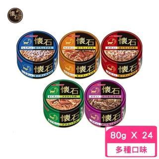 【NISSIN 日清】Carat 新懷石貓罐 80g(24罐組)