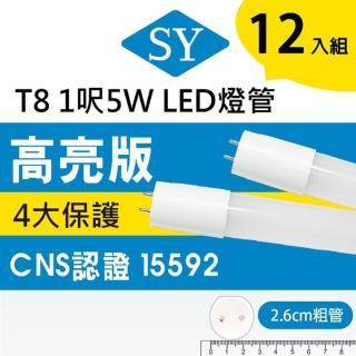 【SY 聲億科技】T8 高亮版LED燈管1呎5W 白光6500K/CNS認證(12入)