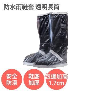 防水 雨鞋套 長筒 透明  雨靴 加厚 耐磨 高筒(不掉腳跟 防滑 拉鍊防水層 雨鞋 雨衣 騎士雨鞋)
