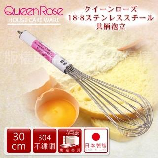 【QueenRose】30cm日本18-8不銹鋼掛孔打蛋器(日本製)