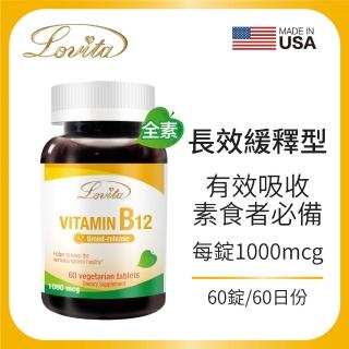 【Lovita 愛維他】長效緩釋型高單位維生素B12 1000mcg(素食60錠)