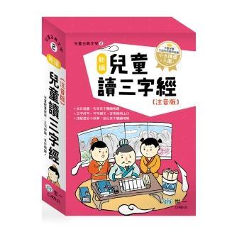 【世一】新編兒童讀三字經(兒童古典文學)