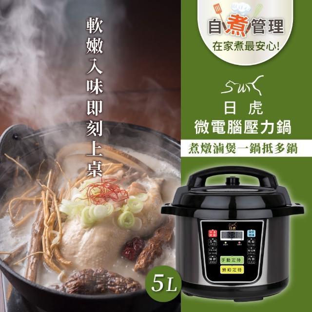 【日虎】全營養原味鍋 6L(微電腦壓力鍋不銹鋼內鍋/快鍋 /燉鍋 /萬用鍋)
