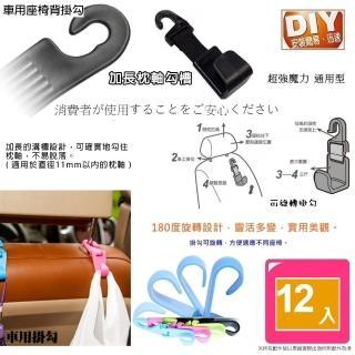 【SHC  艾美氏】UD迷你版汽車坐椅掛勾 汽車掛鉤 椅背掛勾汽車收納(12入)