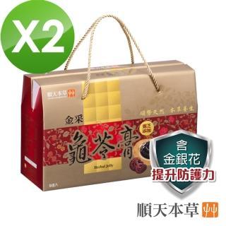 【順天本草】金采龜苓膏靈芝添加禮盒(2盒組)