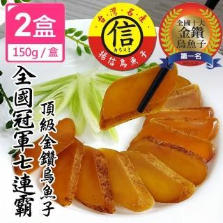 【揚信】一口吃 第一名王信丁頂級金鑽烏魚子 燒烤即食包(150g/2盒)