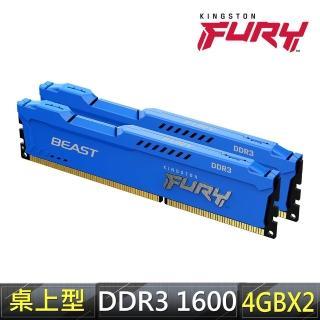 【Kingston 金士頓】HyperX FURY DDR4 2400 8GB 桌上型超頻記憶體(HX424C15FB2/8)