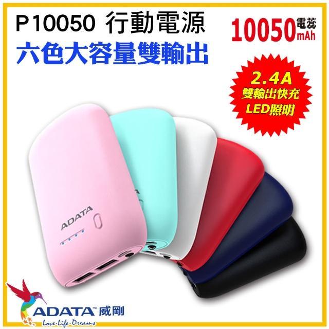 【ADATA 威剛】P10050 10050mAh 行動電源 BSMI認證(雙輸出/LED手電筒)